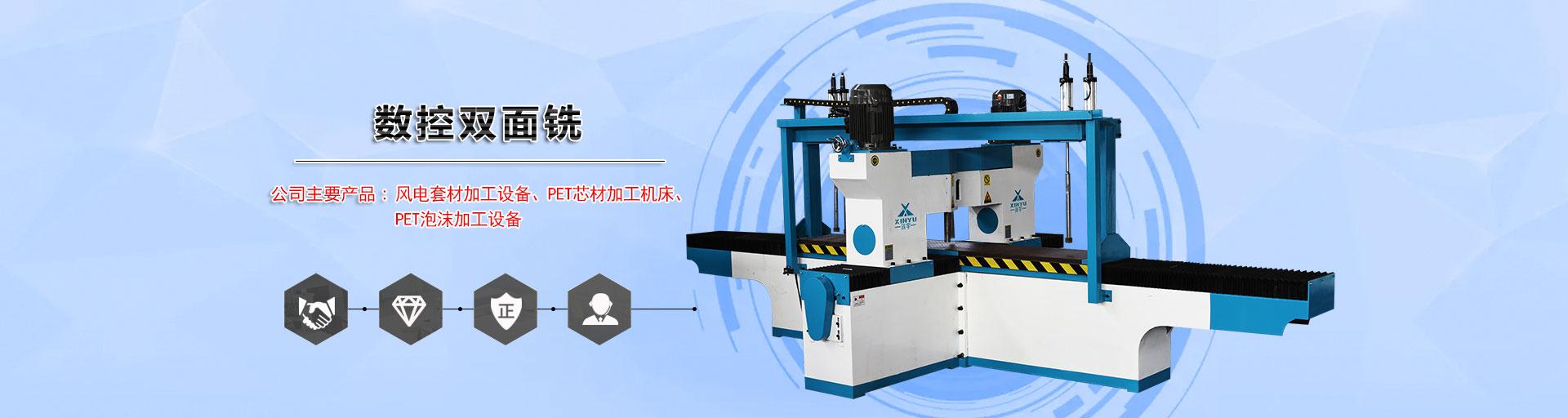 新宇木工机械